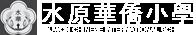 수원화교중정소학교 - 수원화교중정소학교